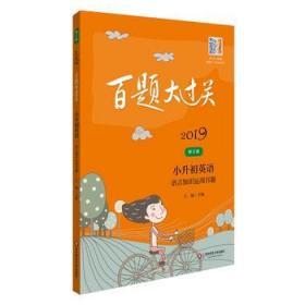 2019百题大过关.小升初英语:语言知识运用百题(修订版)