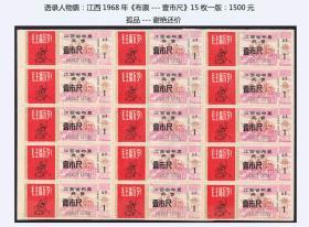 语录人物票:江西1968年《文革布票---壹市尺》15枚一版:孤品---谢绝还价