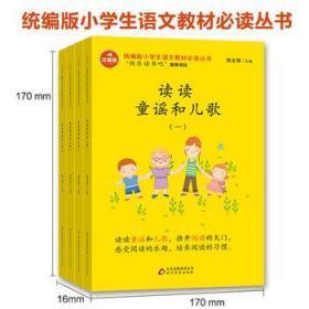 读读童谣和儿歌 正版  樊发稼  9787570402403