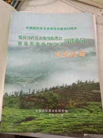 弘扬当代茶叶核心理念推进茶业强国建设高峰论坛论文汇编