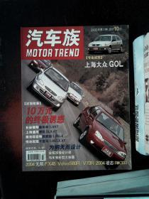 汽车族 2003.3