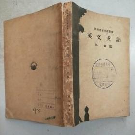 (開明青年英語叢書)英文成語(1949年印)三處蓋章:武漢長江大橋通車紀念