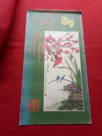 懷舊收藏掛歷年歷1989《風雅立體攝影花卉》12月全掛歷遼寧大學出
