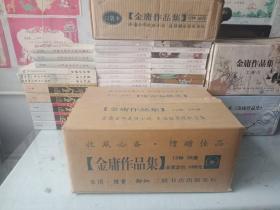 《金庸作品集》三联一版五印(全36册)