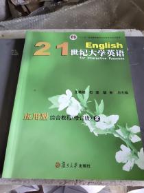 21世纪大学英语应用型综合教程