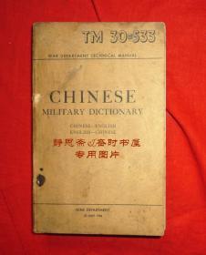 【靜思齋】抗戰時期美國陸軍部編印的《Chinese Military Dictionary》,直譯為《中國軍事詞典》,中英雙語,應為供美軍翻譯人員使用的