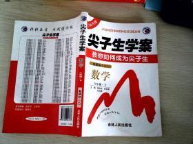 尖子生学案:数学(8年级下)(新课标·人)