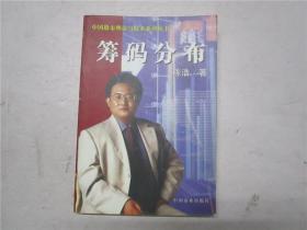 《中国股市理论与技术系列丛书:筹码分布》 作者陈浩签名本