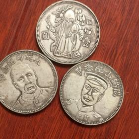 壽星銀元 三個同售