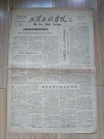 老報紙:武漢水利學院