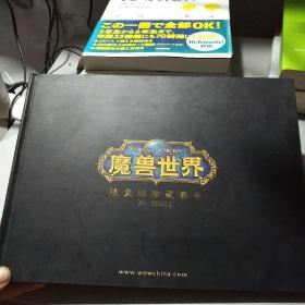 魔獸世界限量版珍藏套卡