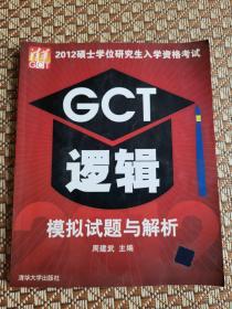 2012硕士学位研究生入学资格考试GCT逻辑模拟试题与解析