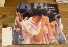 《你好小朋友》 秋山亮二 签名版