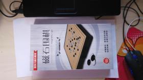 磁石圍棋(磁性折疊)(便攜型)