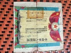 1951年革命軍人證明書(中國人民解放軍華北軍區政治委員薄一波,司令員聶榮臻