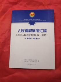 人民调解案例汇编上海市人民调解故事汇编(2016)