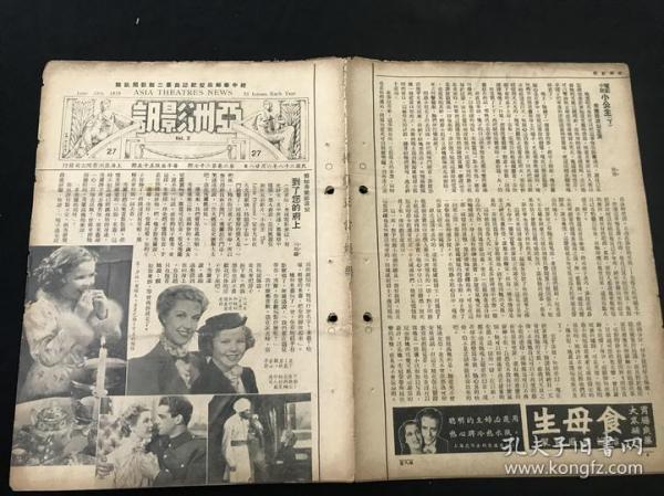 【電影報紙】【民國28(1939)年06月28號】16開,4頁《亞洲影訊》第2卷第27期。上海亞洲影院公司發行,經中華郵政辦登記認為第二類新聞紙類 (中華兒女黃柳霜,假如秀蘭鄧波兒到您的府上,凱茀蘭西絲,羅勃泰勒,琪恩派克自傳)