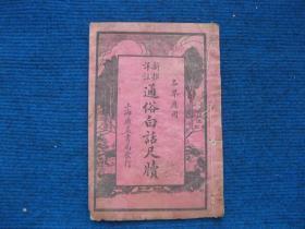 民国广益书局《新撰详注通俗白话尺牍  卷上》