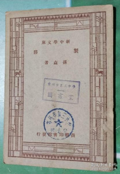 《制膠》,商務新中學文庫。