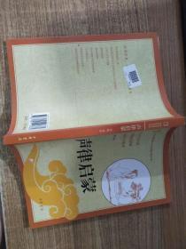 中小学传统文化必读经典:声律启蒙