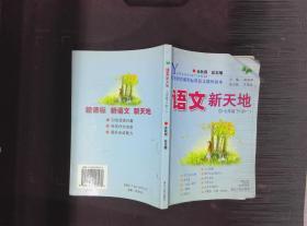 语文新天地(初中卷2)(适合7年级用)(精华版)