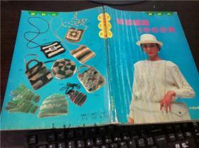 绒线编织1000例 开明出版社 1993年1版 16开平装