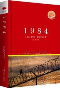 中外文学名著典藏系列:1984(精装) 正版 奥威尔,富强  9787511313713