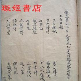 混乙星宿 鳄渡琅函 龙虎茅山上台仙书 符咒法术