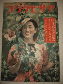 侵華畫報  1939年《支那戰線寫真》第111報 南船北馬 天津大水災 日本愛國儲蓄債券 日英最新戰機