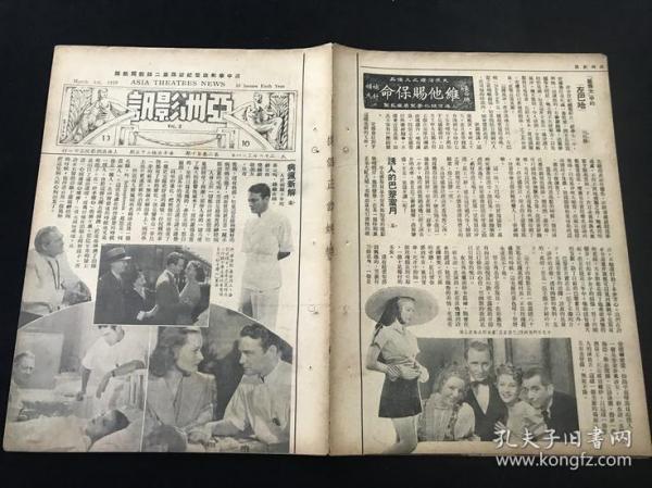 【電影報紙】【民國28(1939)年03月01號】16開,4頁《亞洲影訊》第2卷第10期。上海亞洲影院公司發行,經中華郵政辦登記認為第二類新聞紙類 (好萊塢的幽默大師,白蓓蘭史丹妃,長命牌維他賜保命)