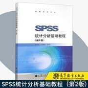 SPSS统计分析基础教程
