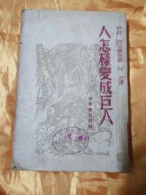 人怎樣變成巨人  上冊(有插圖,1948年初版四千冊)