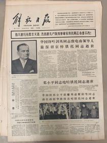 解放日报1980年5月《6日铁托同志逝世》7日华国锋同志率代表团抵南参加铁托总统的葬礼活动《我党政代表团向铁托遗体敬献花圈》共3份