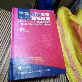 牛津高阶英汉双解词典 第6版 大字本