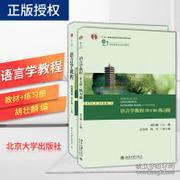 语言学教程(第四版)