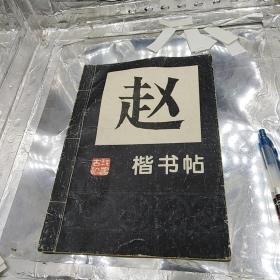 赵孟俯楷书帖(一) 1995年一版一印