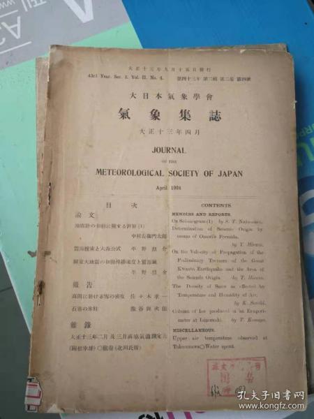 氣象雜志第四十三年第二輯第二卷第四號  日文