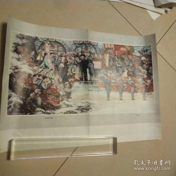 畫片,林墉八路秧歌進村委,4開