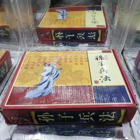 孙子兵法(1-4)全 皇家藏本,北方妇女儿童出版社 2002年一版一印仅印3000册