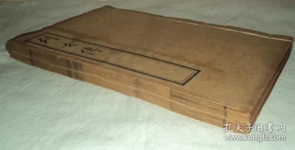 清末民國 上海會文堂粹記出版 《列女傳》線裝石印本兩冊 八卷全。。