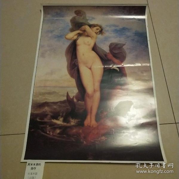 畫片,油畫吉克木提 阿米木恩的掠奪,4開