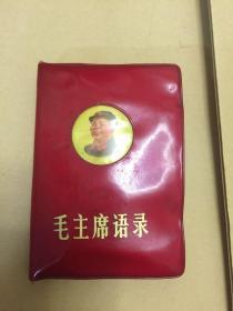 济南版《毛主席语录》林像林题被撕,书后几页受潮水渍迹(不卖书只卖红塑封皮,只卖10元)