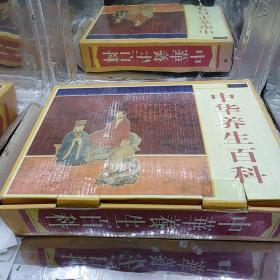 中华养生百科 全四卷 中华典藏 吉林摄影出版社 2003年一版一印仅印3000册