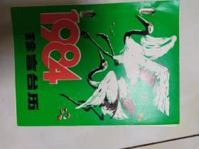 1984年臺歷