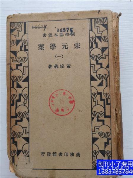 宋元學案(一、三、四)國學基本叢書  黃宗羲著  商務印書館民國版