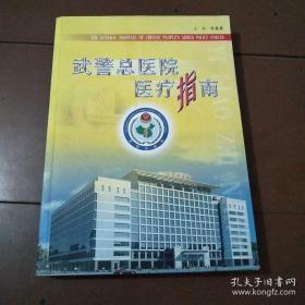 武警总医院医疗指南。