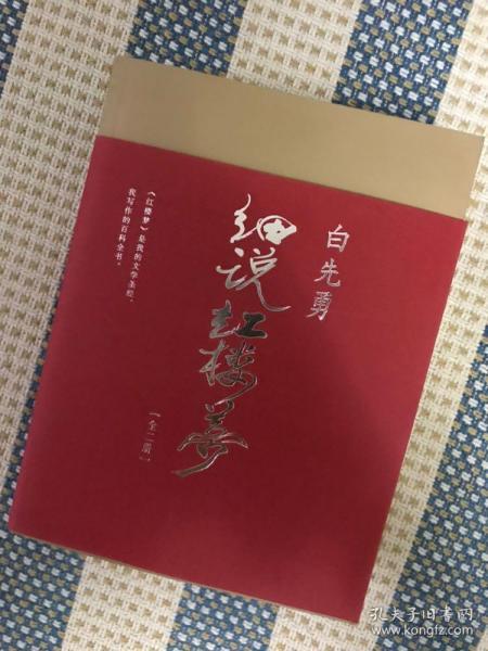 白先勇簽名      細說紅樓夢(上、下)
