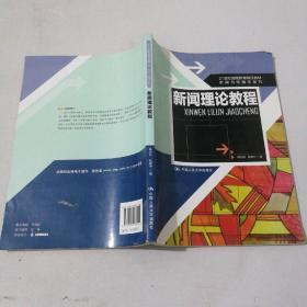 21世纪远程教育精品教材·新闻与传播学系列