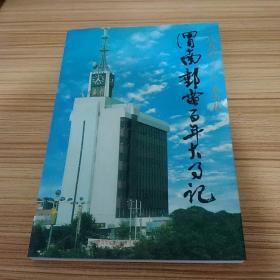 渭南邮电百年大事记(1890---1998)