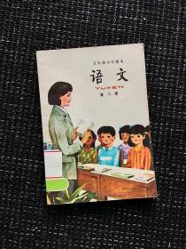 五年制小学语文课本第二册